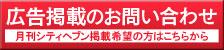 埼玉風俗月刊シティヘブン