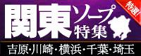 関東ソープランドコミュニティー