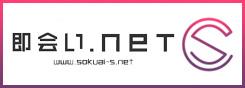 即会い.net