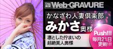 北陸風俗 Web-gravure
