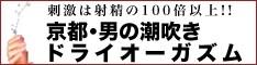 京都痴女フェチ