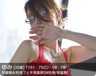 京都痴女性感フェチ倶楽部_ゆみ