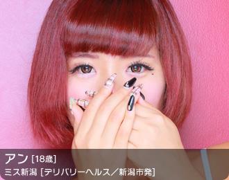 ミス新潟/アン