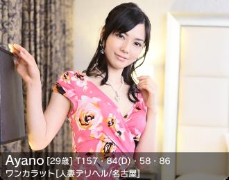 ワンカラット/Ayano