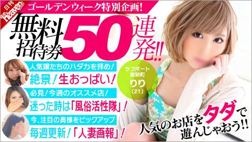 日刊ヘブン24484/1