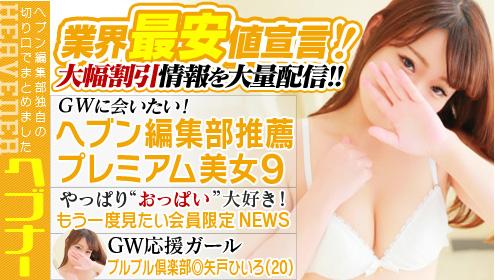 日刊ヘブン24640/1