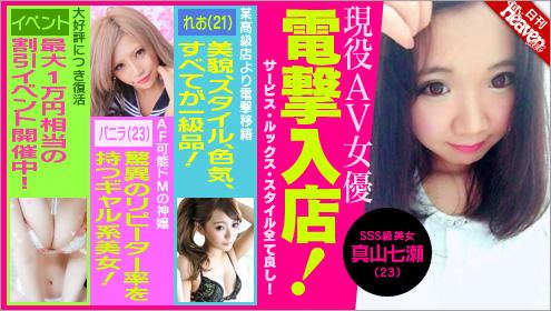 日刊ヘブン25910/2