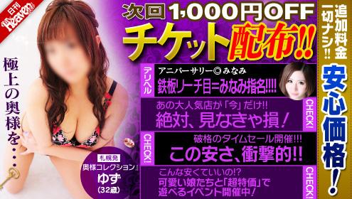 日刊ヘブン26147/1