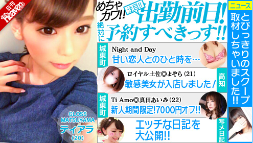 日刊ヘブン30620/1