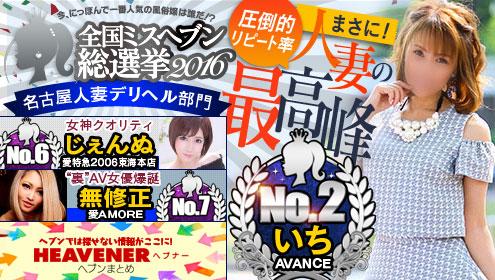 日刊ヘブン30730/36