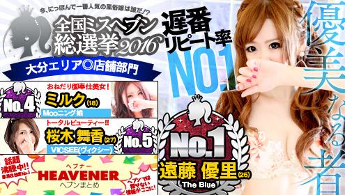 日刊ヘブン30914/1