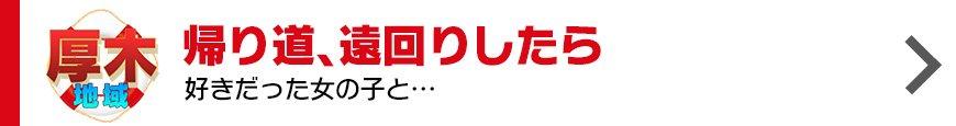 神奈川 ヘブン ネット