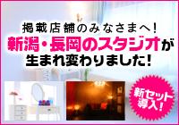 新潟スタジオ_カタログバナー