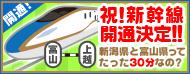 上越-富山コミュニティバナー