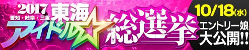②東海ミスヘブン総選挙2015_エリアトップ 中央カラムニュース上部
