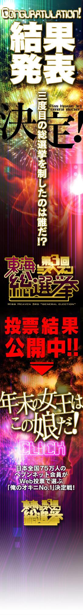 ①左 東海ミスヘブン総選挙2015_エリアトップ ヘブンジャックバナー