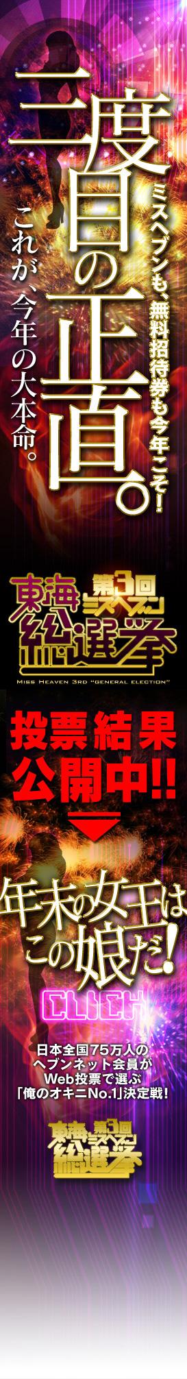 ①右 東海ミスヘブン総選挙2014_エリアトップ ヘブンジャックバナー