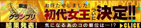 ④ TGGP 2016_ランキング天国ページ内バナー