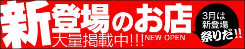 2月 新着店祭り!!!!!!