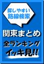 関東まとめトップ