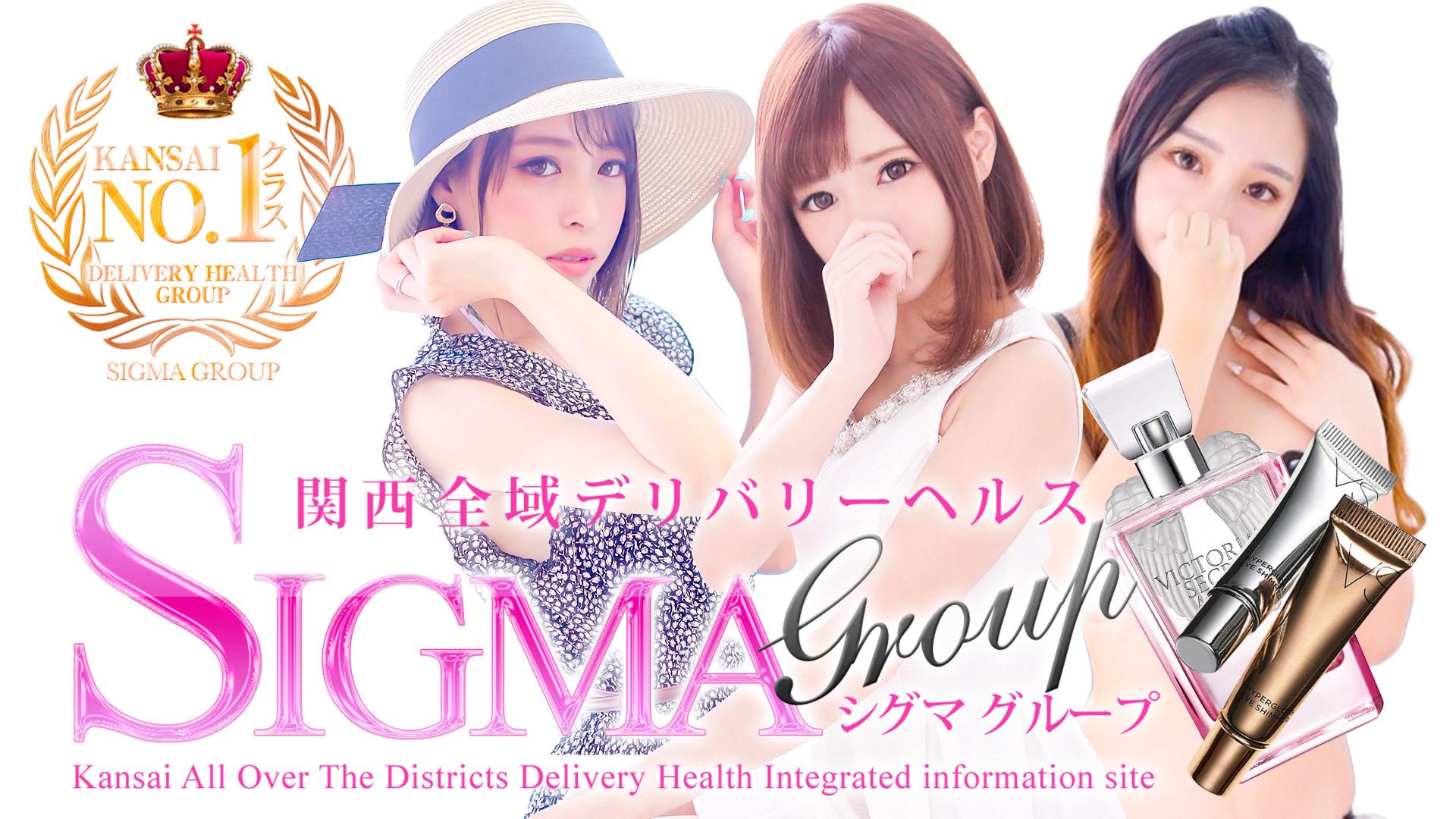 【広告】シグマグループ【KHN・グループコミュニティ】