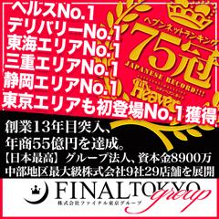 THN・グループコミュ ファイナル東京