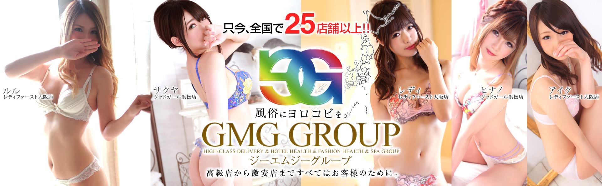 【広告】GMGグループ【KHN・グループコミュニティ】