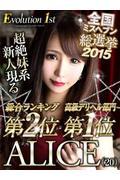 Alice【アリス】