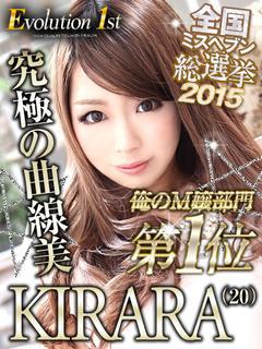 ☆KIRARA☆【キララ】