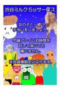 ☆プレイ時間5分サービス☆
