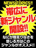 """【【遂に帯広に新ジャンル開設!!その名も""""帯広ミックスデリヘル""""】】"""