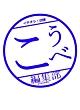 ☆カウントダウンが始まった…!2月1日、福原に激震!あの珠玉の名店が遂に動く!!