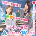 デリバリーヘルス Another World 旭店