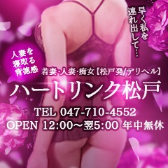 Heart Link(ハートリンク)松戸