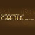 成田人妻 Celeb Hills~セレブ ヒルズ