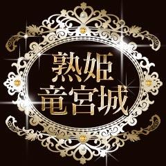 熟姫竜宮城