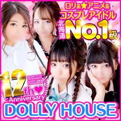 札幌発 デリヘル ドーリーハウス