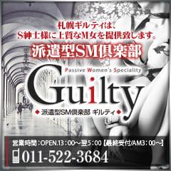 S紳士によるM女調教SMクラブ~ギルティ~