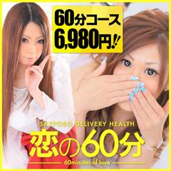 札幌発 激安デリヘル 恋の60分