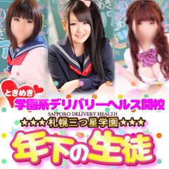 札幌三つ星学園 年下の生徒