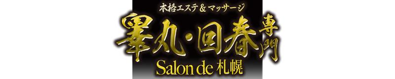 Salon de 札幌