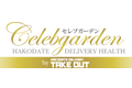TakeoutCelebgarden(テイクアウトセレブガーデン)
