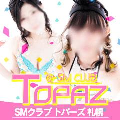 札幌発 フェチ・性感・SM SMクラブ トパーズ 札幌
