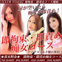 CLUB VIAGE~クラブ・ヴィアージュ~ 責められ願望のお客様専門店