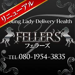 FELLER'S