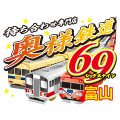 奥様鉄道69富山店