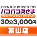 パコパコ奥さま富山店