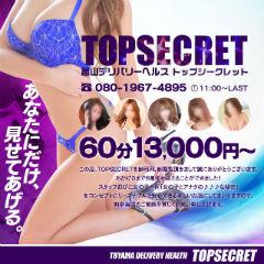 富山発 富山デリヘル TOPSECRET
