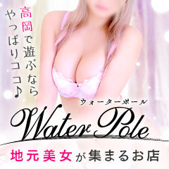 WATER POLE ~ウォーターポール~ 高岡最速店