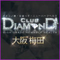 Club DIAMOND 梅田店